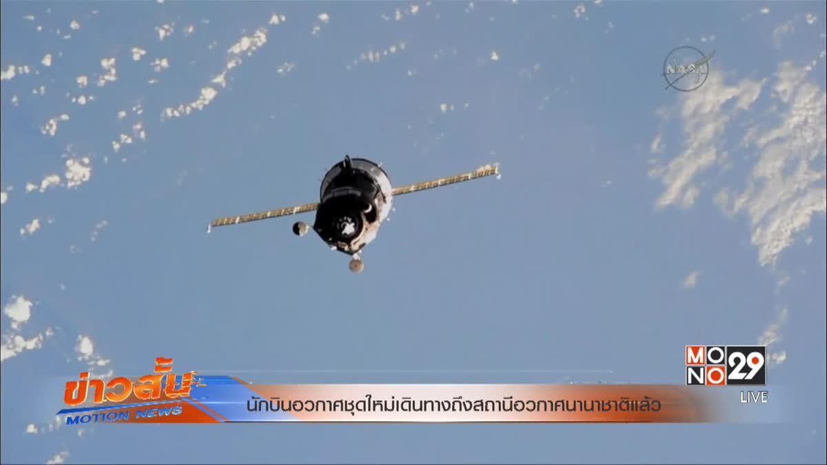 นักบินอวกาศชุดใหม่เดินทางถึงสถานีอวกาศนานาชาติแล้ว