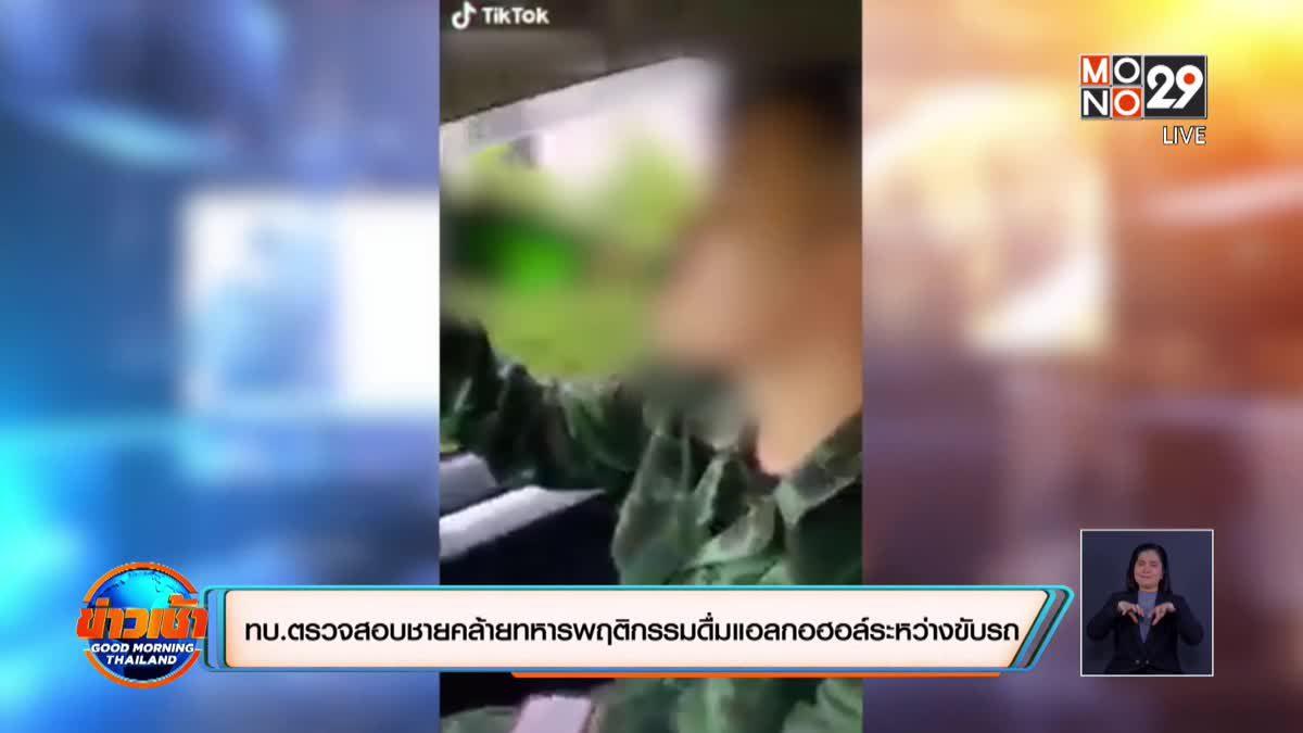 ทบ.ตรวจสอบชายคล้ายทหารพฤติกรรมดื่มแอลกอฮอล์ระหว่างขับรถ