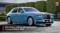 Rolls-Royce จารึกประวัติศาสตร์หน้าใหม่ ทำลายทุกสถิติในปี 2562