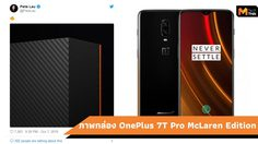 CEO เผย!! กล่อง OnePlus 7T Pro McLaren Edition
