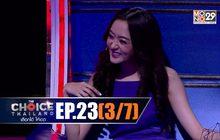 THE CHOICE THAILAND เลือกได้ให้เดต EP.23 [3/7]