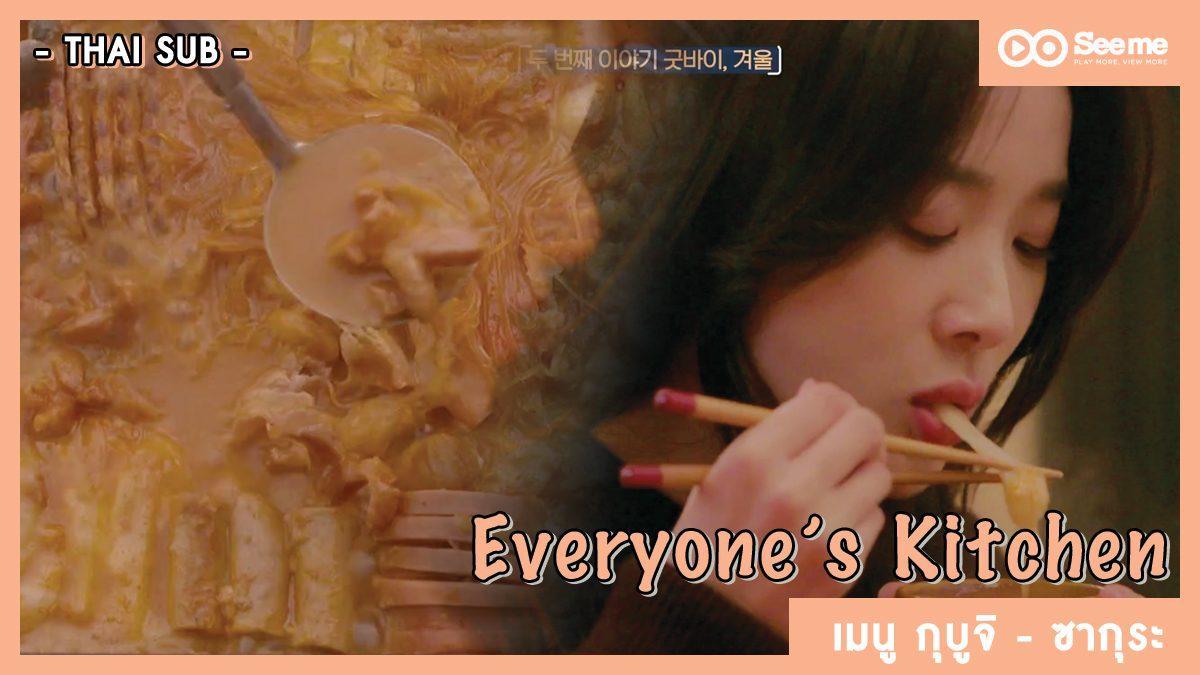 [THAI SUB] Everyone's Kitchen | กุบูจิของซากุระจังที่อร่อยจนหยุดกินไม่ได้ [EP.2]