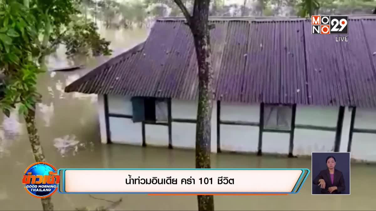 น้ำท่วมอินเดีย คร่า 101 ชีวิต