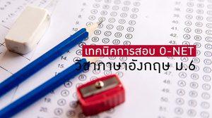 เทคนิคการสอบ O-NET วิชาภาษาอังกฤษ ม.6