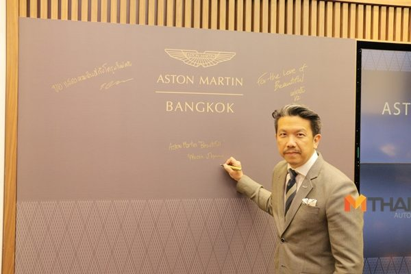 Aston Martin Boutique Showroom