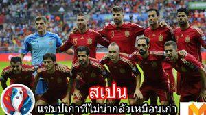 """แนะนำ24ทีม ยูโร2016 กลุ่มD – สเปน """"แชมป์เก่าที่ไม่น่ากลัวเหมือนเก่า"""""""