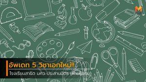 อัพเดท!! 5 วิชาเอกใหม่ ของโรงเรียนสาธิต มศว ประสานมิตร (ฝ่ายมัธยม)