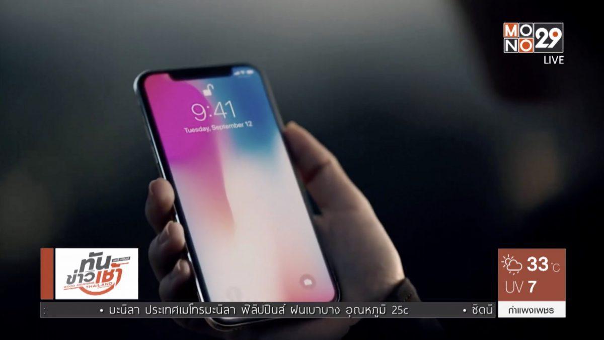 นักวิเคราะห์เผย แอปเปิล ไม่ยกเลิกขาย iPhone X