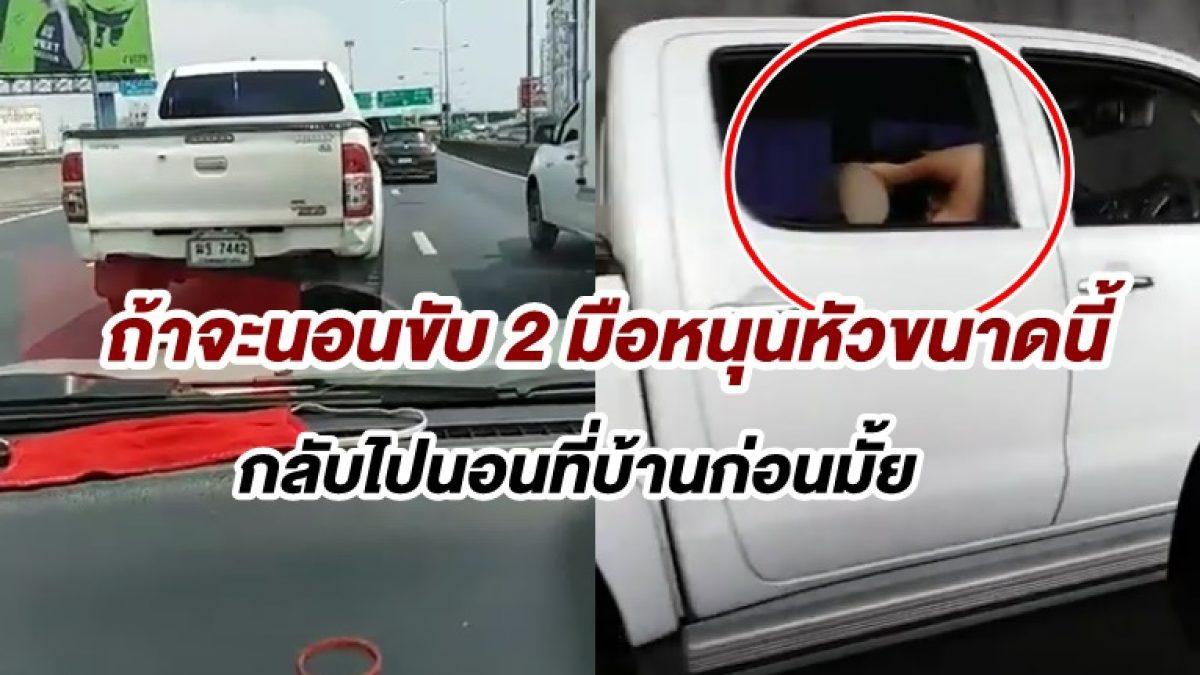 สุดจริงประเทศไทย! 2 หนุ่มขับตามกระบะเทพ นอนขับมือหนุนหัวตะโกนเรียกยังไม่ตื่นเลย