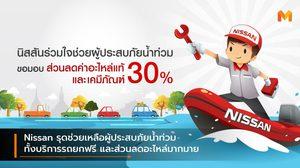 Nissan รุดช่วยเหลือผู้ประสบภัยน้ำท่วม ทั้งบริการรถยกฟรี และส่วนลดอะไหล่มากมาย