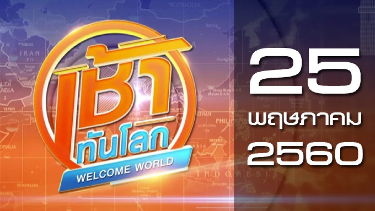 เช้าทันโลก Welcome World 25-05-60