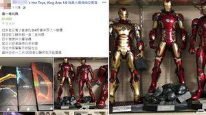 ภรรยาแอบเอาฟิกเกอร์ Avengers ที่สามีเก็บสะสมมาลงขาย เพราะมองว่ามันเป็นของเด็กเล่น!!
