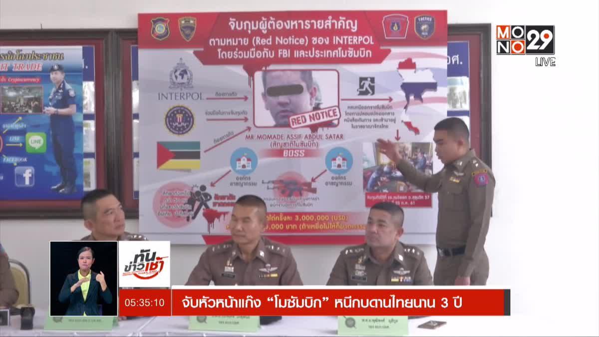 """จับหัวหน้าแก๊ง """"โมซัมบิก"""" หนีกบดานไทยนาน 3 ปี"""