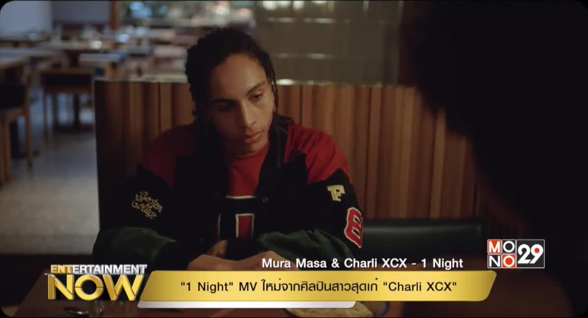 """""""1 Night"""" MV ใหม่ Charli XCX พาสำรวจความสัมพันธ์คู่รักบนอพาร์ทเม้น"""