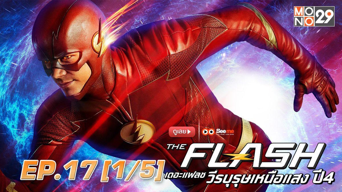 The Flash เดอะ แฟลช วีรบุรุษเหนือแสง ปี 4 EP.17 [1/5]