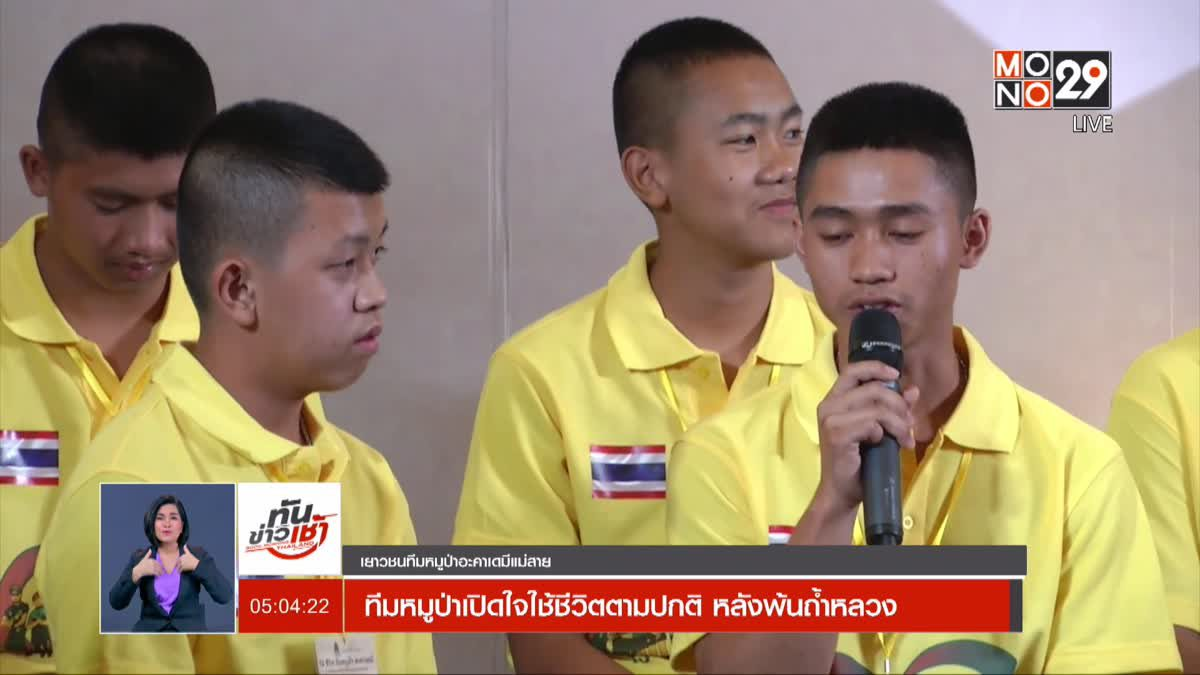 ทันข่าวเช้า Good Morning Thailand 07-09-61