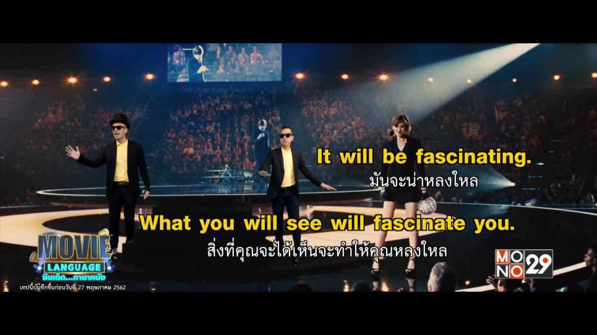 Movie Language ซีนเด็ดภาษาหนัง จากภาพยนตร์เรื่อง Now You See Me