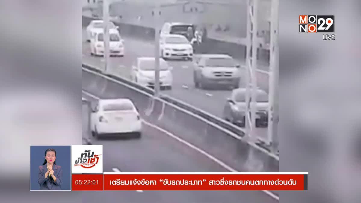 """แจ้งข้อหา """"ขับรถประมาท"""" สาวซิ่งรถชนคนตกทางด่วนดับ"""