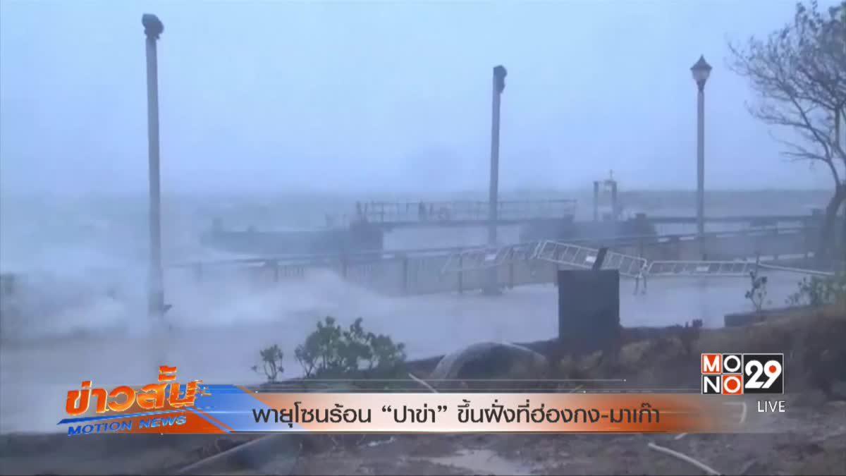 """พายุโซนร้อน """"ปาข่า"""" ขึ้นฝั่งที่ฮ่องกง-มาเก๊า"""