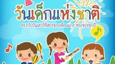 วันเด็ก 2562 ประวัติวันเด็กและคำขวัญวันเด็ก