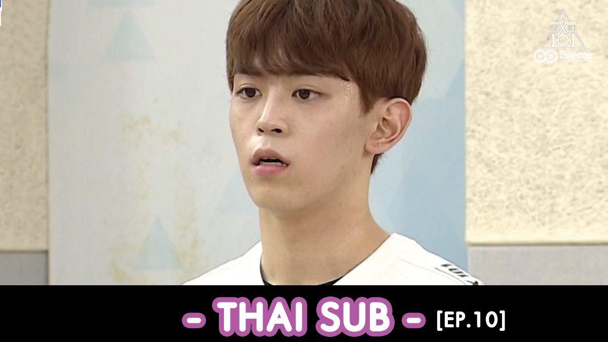 [THAI SUB] PRODUCE X 101 ㅣเมนแร็ปต้องเป็นเด็กฝึกฮยอนบินเท่านั้น [EP.10]