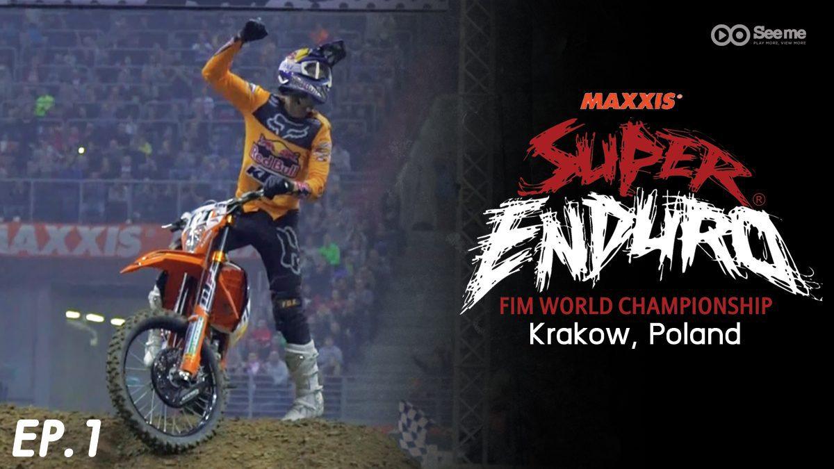 Super Enduro 2019 | การแข่งขันมอเตอร์ไซค์วิบาก ประเทศโปแลนด์ [EP.1]