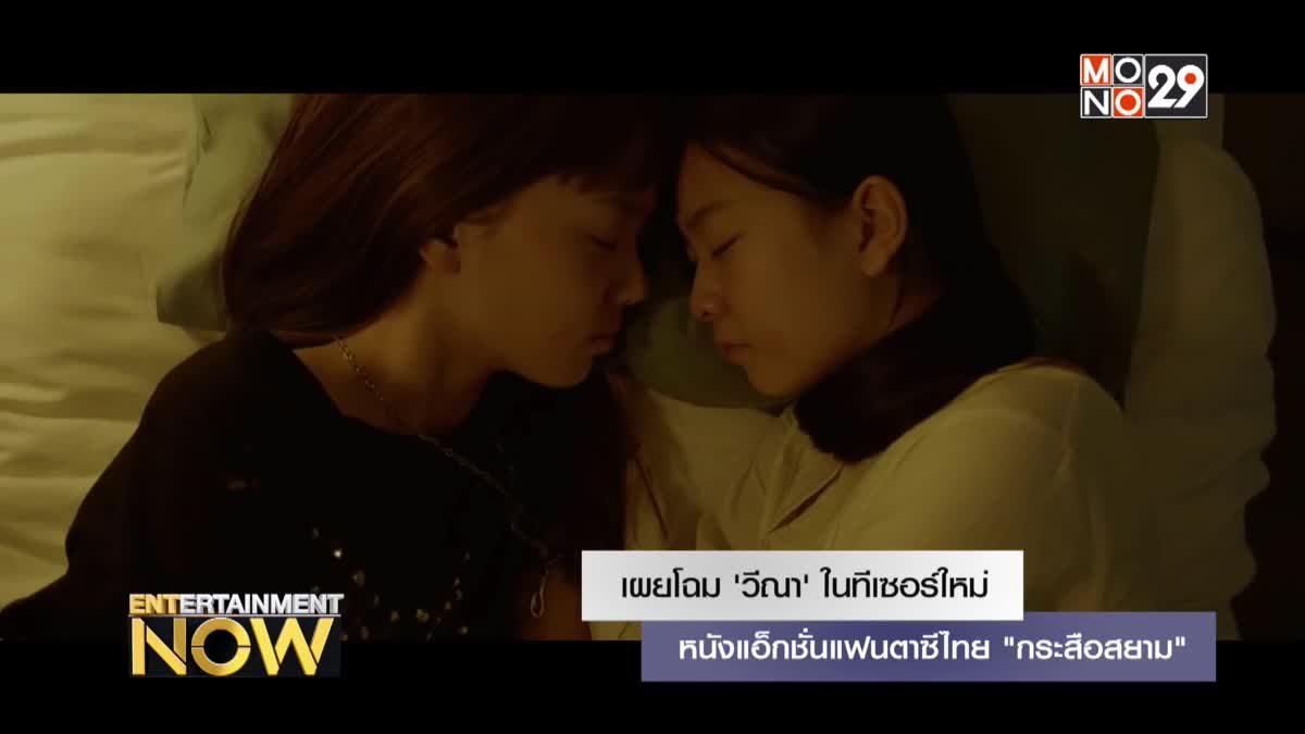 """เผยโฉม 'วีณา' ในทีเซอร์ใหม่ของหนังแอ็กชั่นแฟนตาซีไทย """"กระสือสยาม"""""""