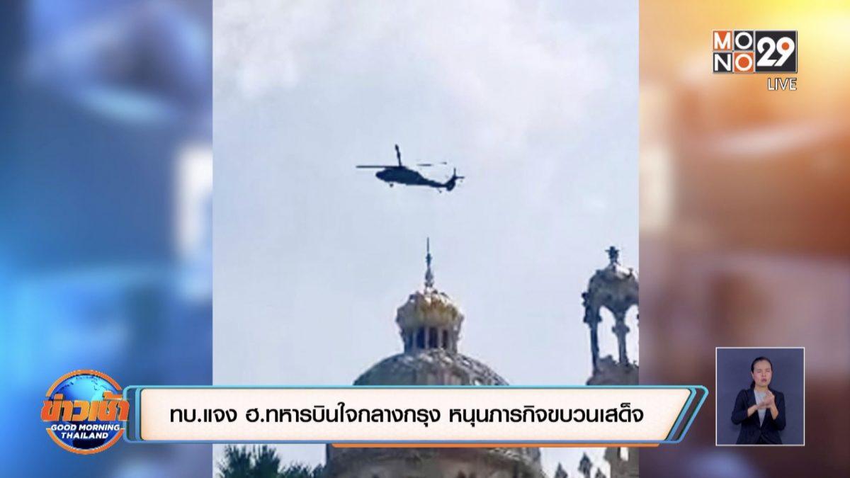 ทบ.แจง ฮ.ทหารบินใจกลางกรุง หนุนภารกิจขบวนเสด็จ
