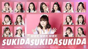 สัมภาษณ์ 16 เซ็นบัตสึ BNK48 ใน Sukida Sukida Sukida – ชอบเธอนะ เพลงรักสดใส หัวใจพองโต กับท่าเต้นสุดคิ้วท์