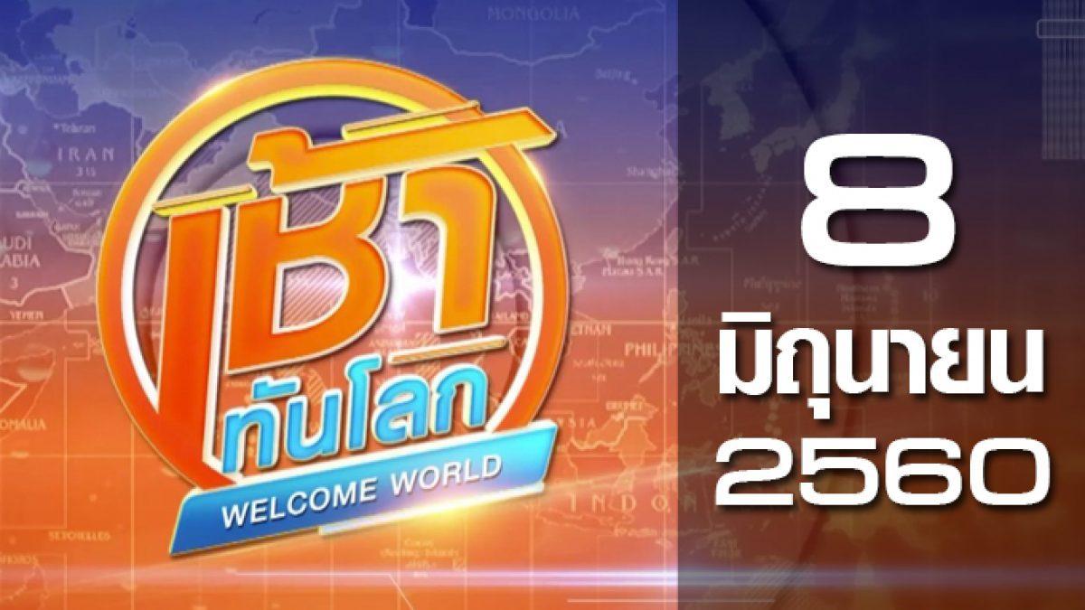 เช้าทันโลก Welcome World 08-06-60