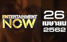 Entertainment Now Break 1 26-04-62
