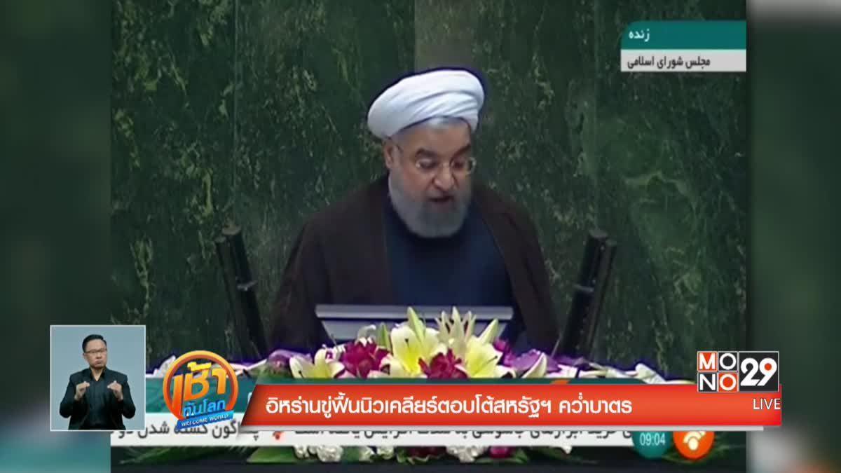 อิหร่านขู่ฟื้นนิวเคลียร์ตอบโต้สหรัฐฯ คว่ำบาตร