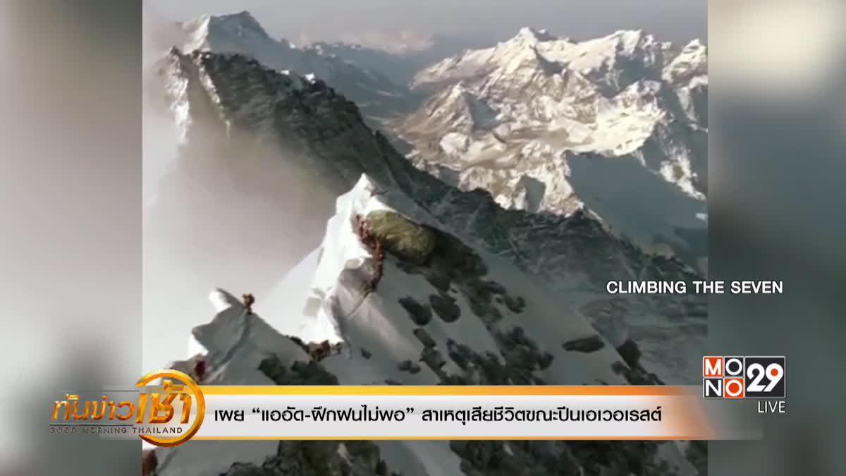 """เผย """"แออัด-ฝึกฝนไม่พอ"""" สาเหตุเสียชีวิตขณะปีนเอเวอเรสต์"""