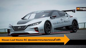 Nissan Leaf Nismo RC  แสดงสุดยอดสมรรถนะของรถยนต์ไฟฟ้า