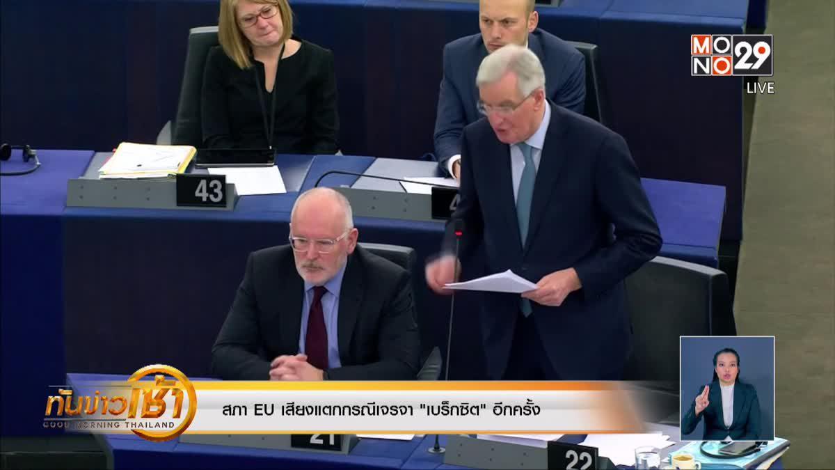 """สภา EU เสียงแตกกรณีเจรจา """"เบร็กซิต"""" อีกครั้ง"""