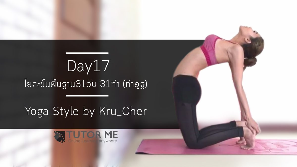 Basic by Kru'Cher - Day17 : Camel Pose / Ustrasana (ท่าอูฐ)
