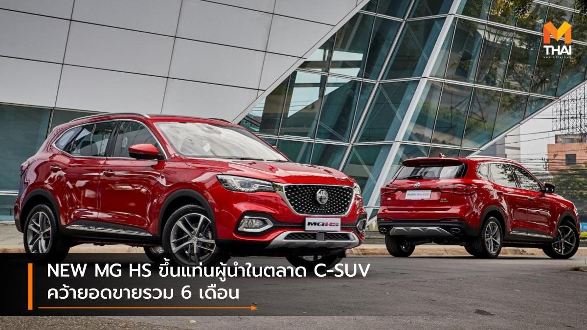 NEW MG HS ขึ้นแท่นผู้นำในตลาด C-SUV คว้ายอดขายรวม 6 เดือน
