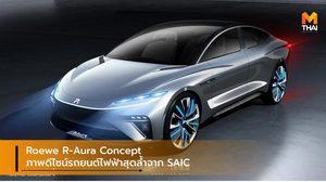 Roewe R-Aura Concept ภาพดีไซน์รถยนต์ไฟฟ้าสุดล้ำจาก SAIC