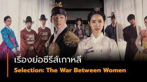 เรื่องย่อซีรีส์เกาหลี Selection: The War Between Women