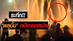 หนีตายอลม่าน !! เหตุพลุระเบิดที่งาน 'คาร์นิวัลคิวบา'