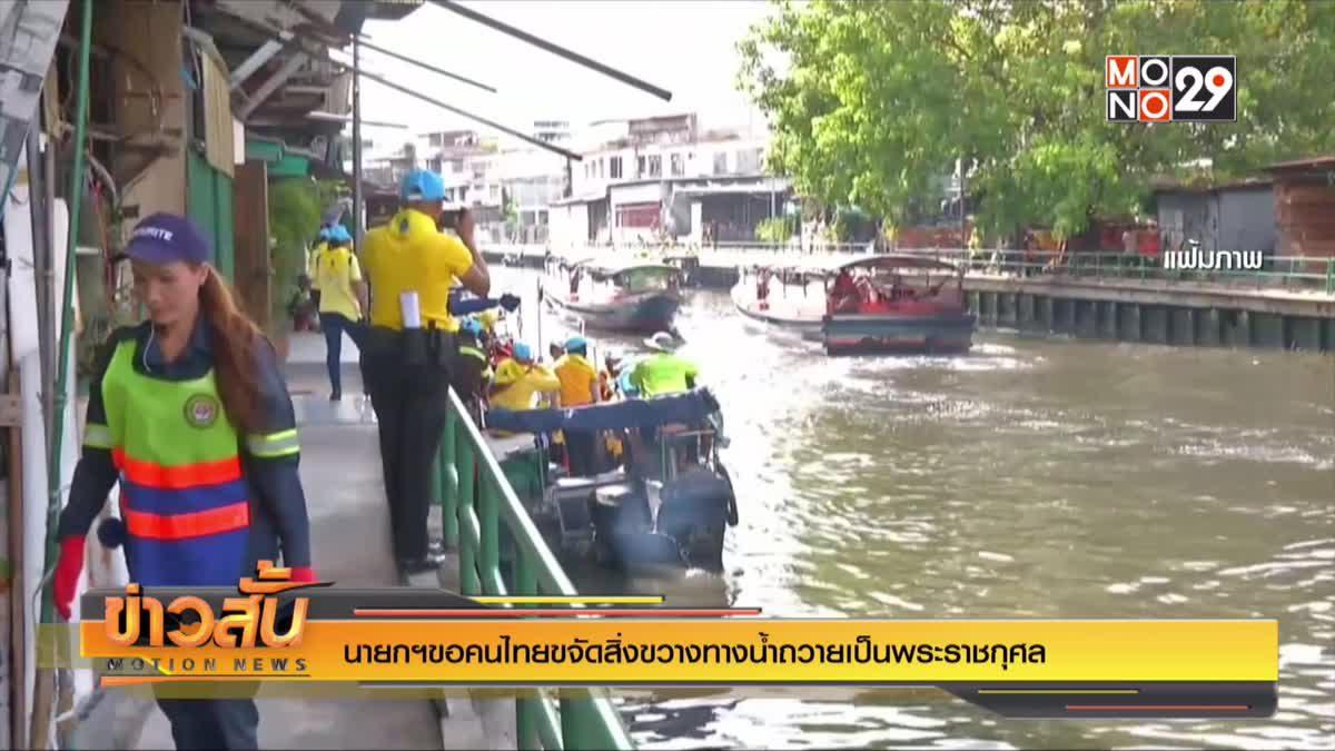 นายกฯขอคนไทยขจัดสิ่งขวางทางน้ำถวายเป็นพระราชกุศล