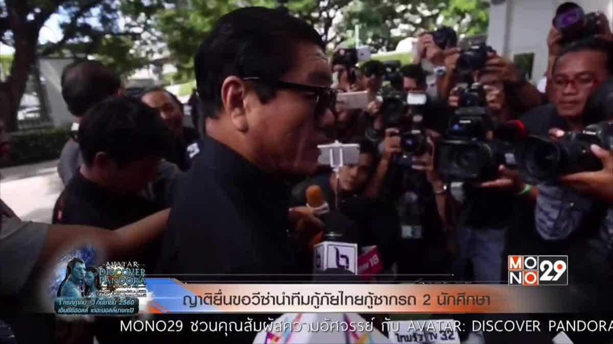 ญาติยื่นขอวีซ่านำทีมกู้ภัยไทยกู้ซากรถ 2 นักศึกษา