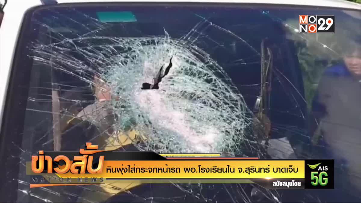 หินพุ่งใส่กระจกหน้ารถ ผอ.โรงเรียนใน จ.สุรินทร์ บาดเจ็บ