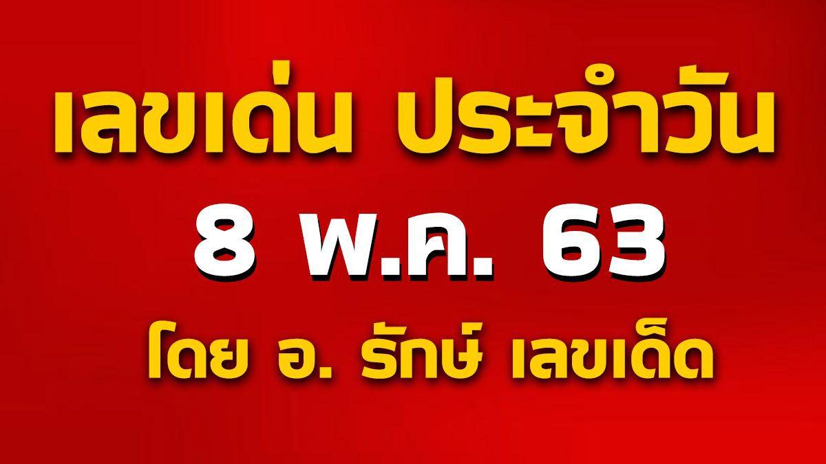 เลขเด่นประจำวันที่ 8 พ.ค. 63 กับ อ.รักษ์ เลขเด็ด