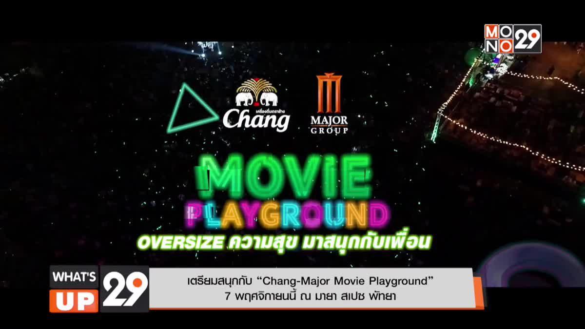 """เตรียมสนุกกับ """"Chang-Major Movie Playground""""  7 พฤศจิกายนนี้ ณ มายา สเปซ พัทยา"""