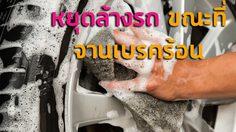 หยุด ล้างรถ ขณะที่ จานเบรค ร้อน