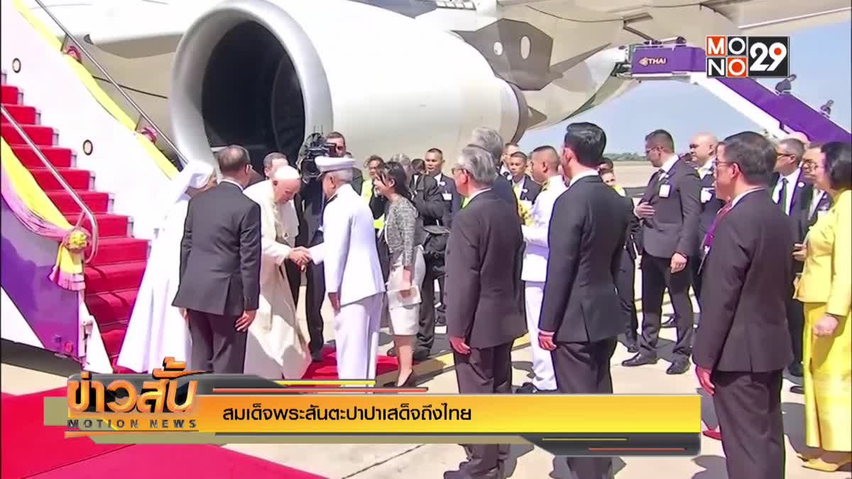 สมเด็จพระสันตะปาปาเสด็จถึงไทย