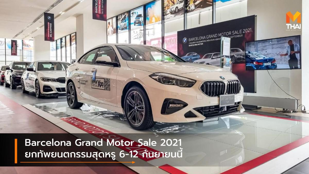Barcelona Grand Motor Sale 2021 ยกทัพยนตกรรมสุดหรู 6-12 กันยายนนี้