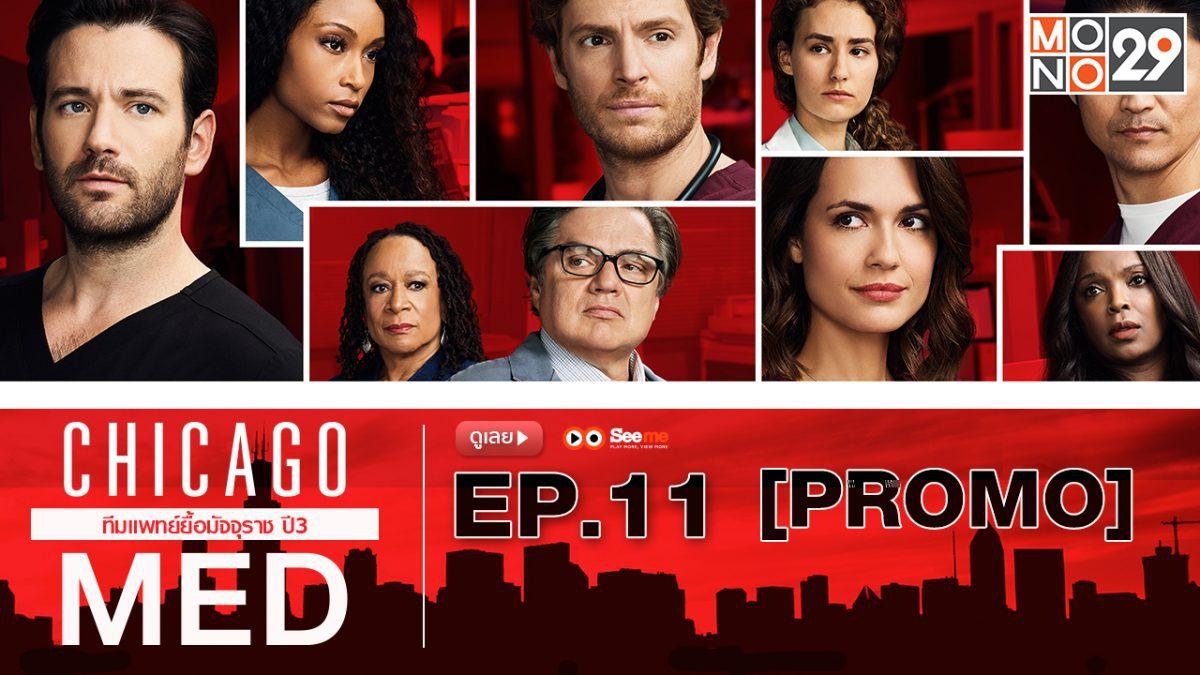 Chicago Med ทีมแพทย์ยื้อมัจจุราช ปี 3 EP.11 [PROMO]