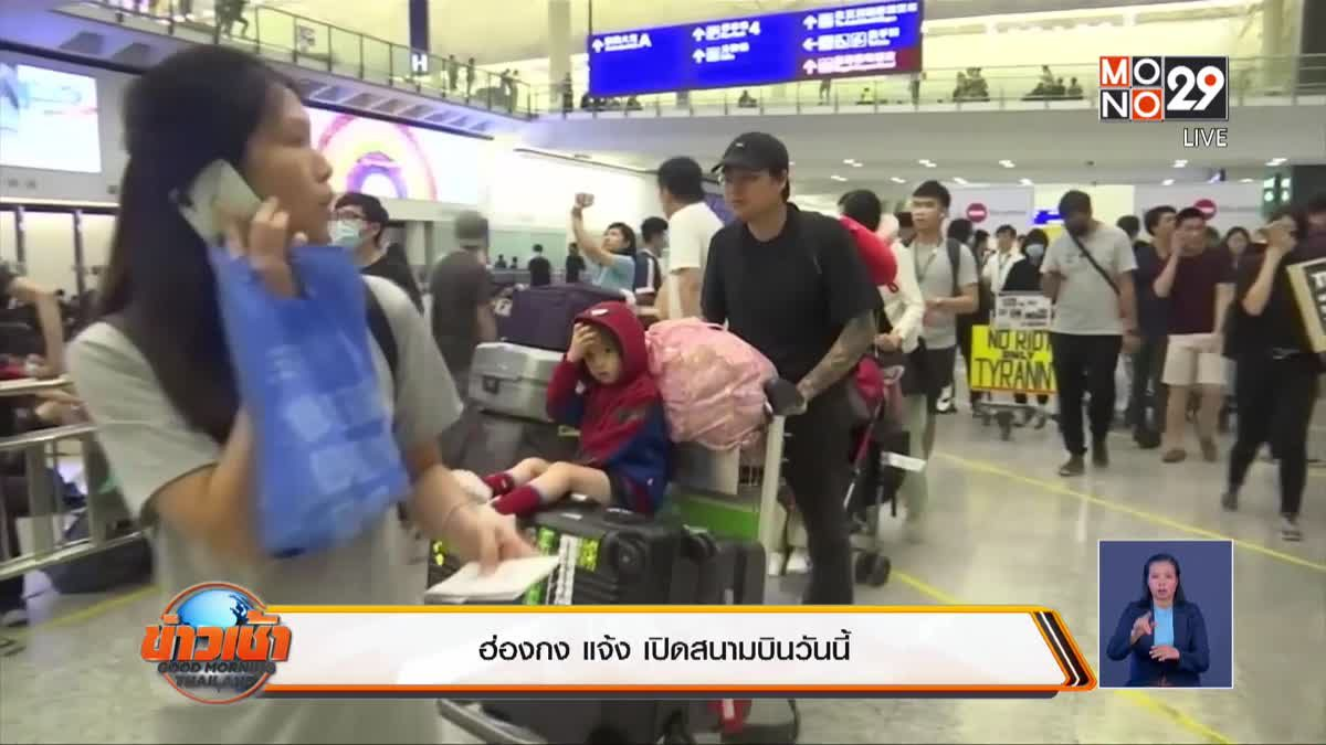 ฮ่องกง แจ้ง เปิดสนามบินวันนี้
